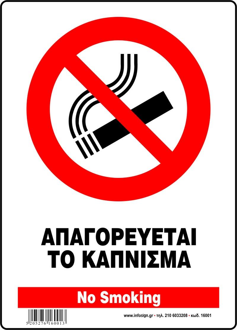 Απαγόρευσης