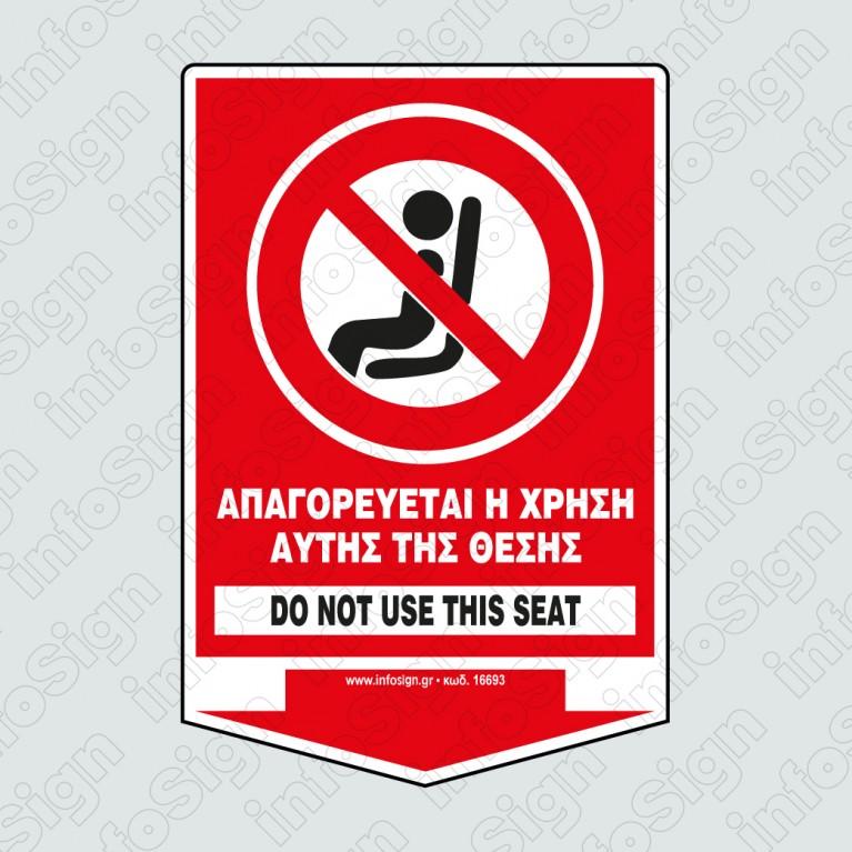 ΑΠΑΓΟΡΕΥΕΤΑΙ Η ΧΡΗΣΗ ΑΥΤΗΣ ΤΗΣ ΘΕΣΗΣ / DO NOT USE THIS SEAT