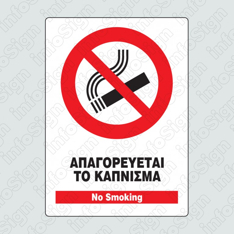 ΑΠΑΓΟΡΕΥΕΤΑΙ ΤΟ ΚΑΠΝΙΣΜΑ / No SMOKING
