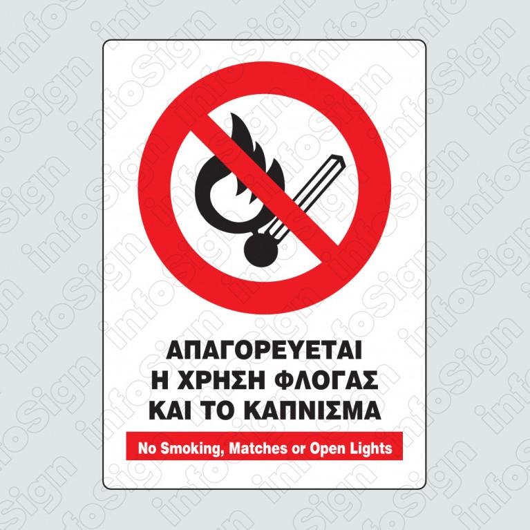 ΑΠΑΓΟΡΕΥΕΤΑΙ Η ΧΡΗΣΗ ΦΛΟΓΑΣ ΚΑΙ ΤΟ ΚΑΠΝΙΣΜΑ / No SMOKING, MATCHES OR OPEN LIGHTS
