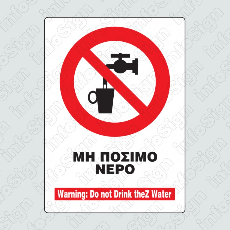 ΜΗ ΠΟΣΙΜΟ ΝΕΡΟ / WARNING DO NOT DRINK THE WATER