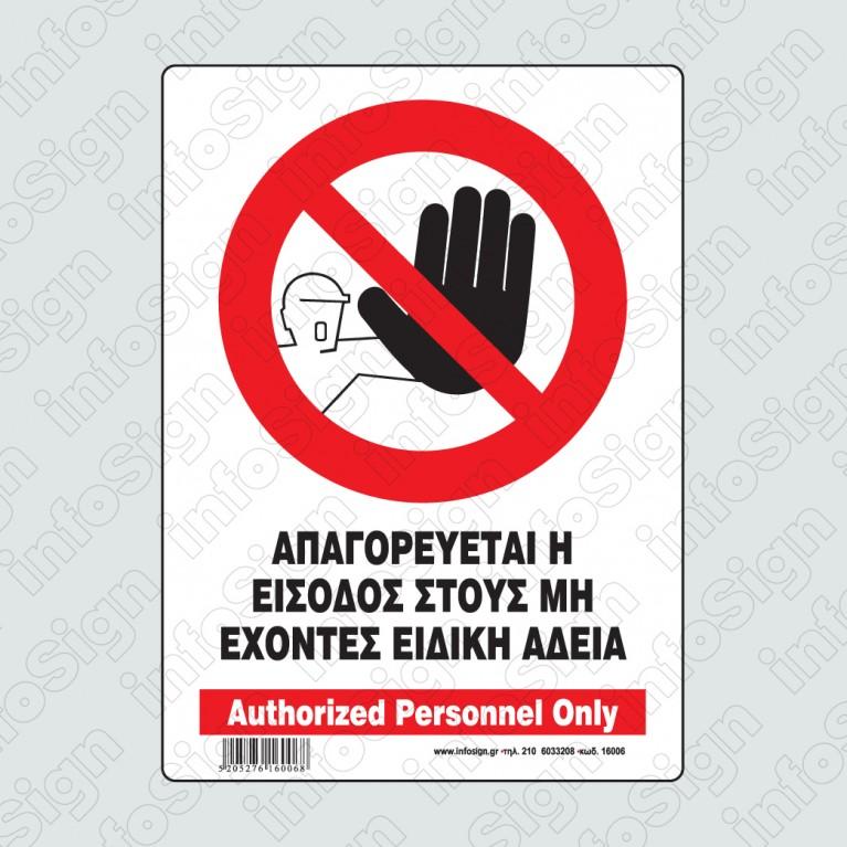 Απαγορεύεται η είσοδος στους μη έχοντας ειδική άδεια / authorized personel only