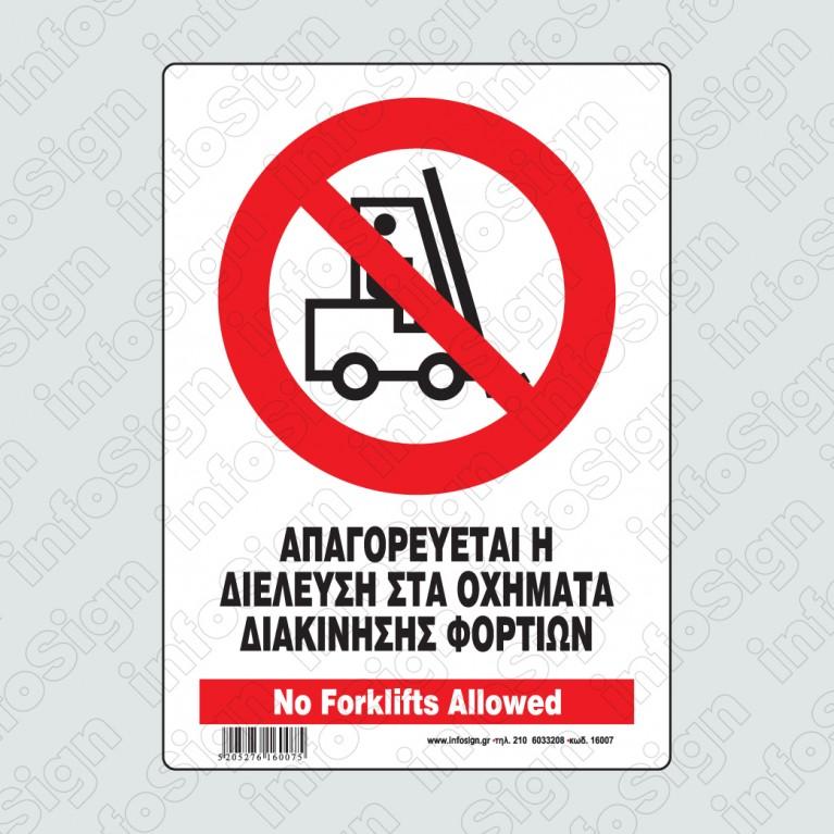 Απαγορεύεται η διέλευση στα οχήματα διακίνησεις φορτίων - NO FORKLIFTS ALLOWED