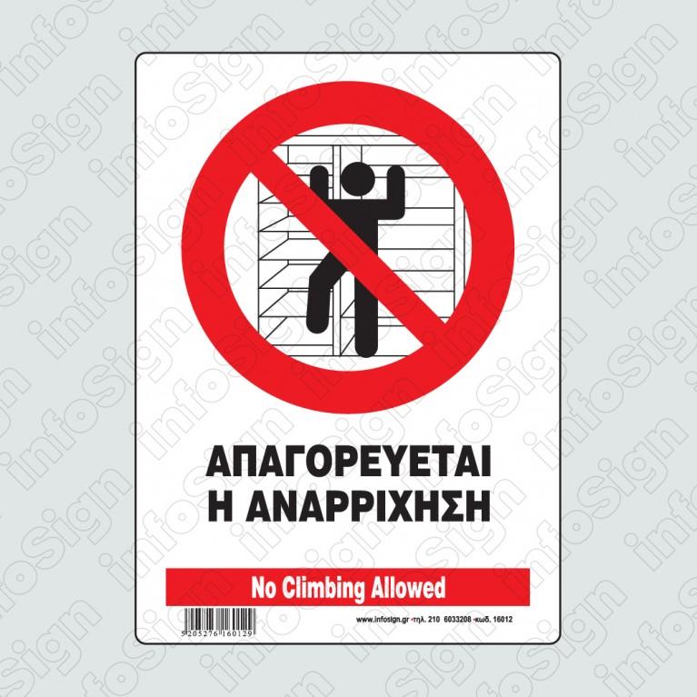 ΑΠΑΓΟΡΕΥΕΤΑΙ Η ΑΝΑΡΡΙΧΗΣΗ / No CLIMBING ALLOWED
