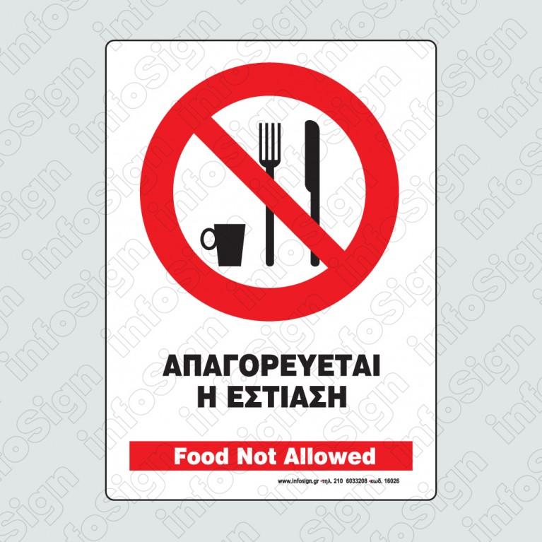 ΑΠΑΓΟΡΕΥΕΤΑΙ Η ΕΣΤΙΑΣΗ  / FOOD NOT ALLOWED