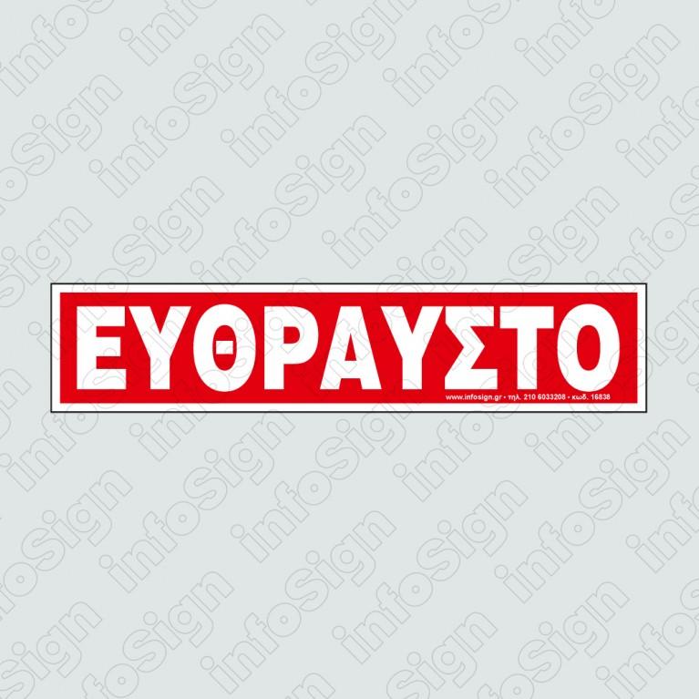 ΕΥΘΡΑΣΤΟ / FRAGILE