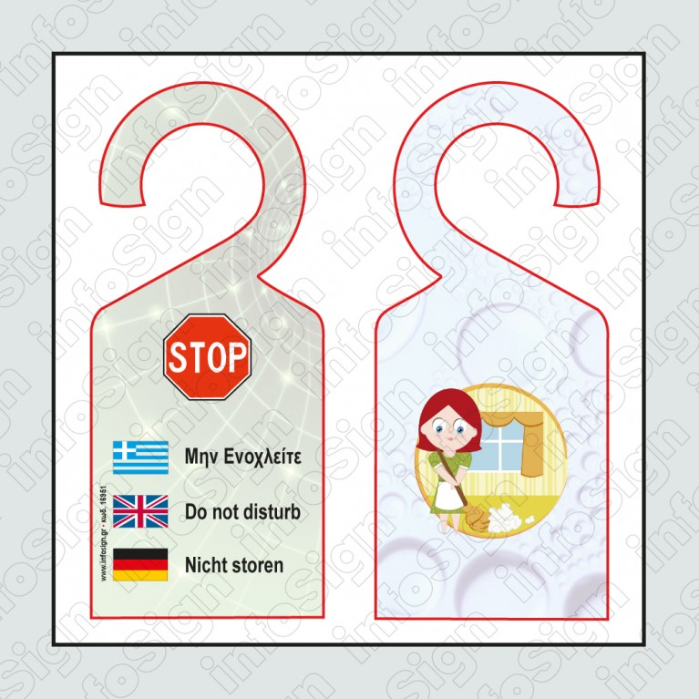 ΜΗΝ ΕΝΟΧΛΕΙΤE / DO NOT DISTURB / NICHT STOREN (ΚΡΕΜΑΣΤΟ)