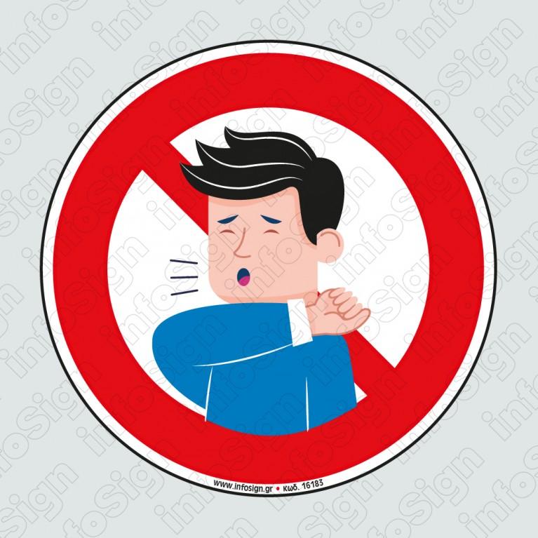 ΑΠΑΓΟΡΕΥΕΤΑΙ Η ΕΙΣΟΔΟΣ ΣΕ ΑΤΟΜΑ ΜΕ ΣΥΜΠΤΩΜΑΤΑ ΓΡΙΠΗΣ / PEOPLE WITH FLU SYMPTOMS ARE NOT ALLOWED TO ENTER