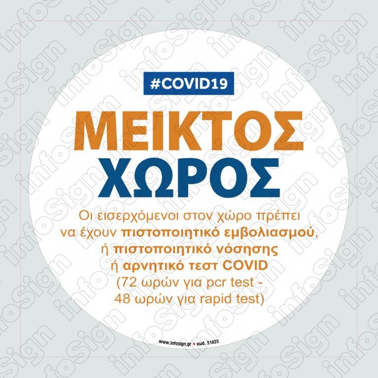 ΜΕΙΚΤΟΣ ΧΩΡΟΣ COVID 19
