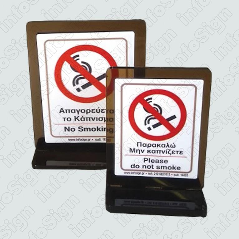 ΠΑΡΑΚΑΛΩ ΜΗΝ ΚΑΠΝΙΖΕΤΕ (ΣΤΑΝΤ) / PLEASE DO NOT SMOKE (STAND)