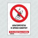 ΑΠΑΓΟΡΕΥΕΤΑΙ Η ΧΡΗΣΗ ΚΙΝΗΤΟΥ / THE USE OF MOBILE PHONES IS PROHIBITED