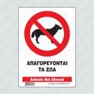ΑΠΑΓΟΡΕΥΟΝΤΑΙ ΤΑ ΖΩΑ /ANIMALS NOT ALLOWED