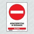 ΑΠΑΓΟΡΕΥΕΤΑΙ Η ΕΙΣΟΔΟΣ / NO ENTRY