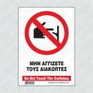 ΜΗΝ ΑΓΓΙΖΕΤΑΙ ΤΟΥΣ ΔΙΑΚΟΠΤΕΣ / DO NOT TOUCH THE SWITCHES