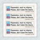 ΠΑΡΑΚΑΛΩ ΣΙΓΑ ΤΙΣ ΠΟΡΤΕΣ / PLEASE DON'T SLAM THE DOORS