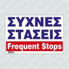 ΣΥΧΝΕΣ ΣΤΑΣΕΙΣ / FREQUENT STOPS